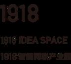 1918智能网联产业园
